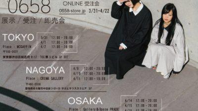 0658 展示/受注/即売会