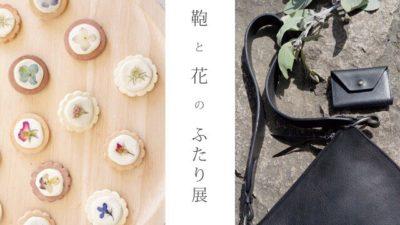 <6/8 (fri)-6/9 (sat) > 鞄と花のふたり展