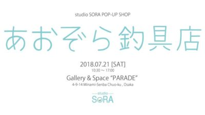 < 7/21 (sat)>studio SORA POP UP SHOP -あおぞら釣具店-