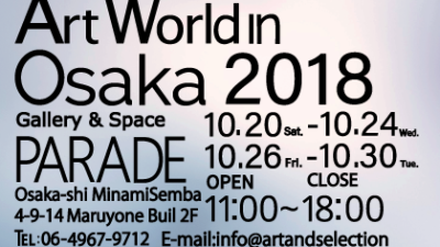 <10/20(sat) -10/24(wed)・10/26(fri) ~ 10/30(tue)> Art World in Osaka 2018