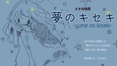 <11/20(tue)-11/25(sun)> まき田個展 -夢のキセキ-