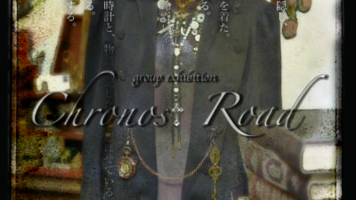 <3/15 (fri) – 3/17(sun) > Chronos Road クロノスロード(fashion/art/culture GroupExhibition)
