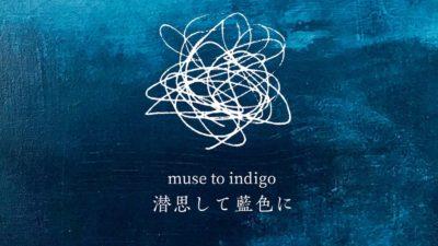 <5/24 (fri) – 5/29(wed) > 第2回 小寺美卯 個展 – muse to indigo 潜思して藍色に –