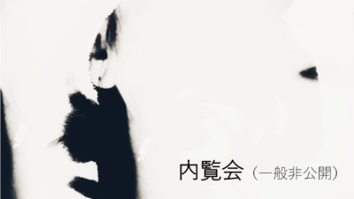"<span class=""title""><10/6(tue) – 10/8(the)> 現代芸術 第2回 森女展</span>"